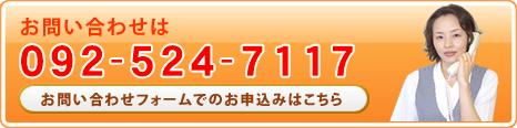 092-524-7117